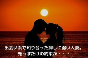 夕日をバックに人妻とキス